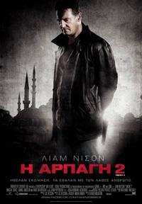 Η Αρπαγή 2 Poster