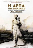 Η Άρπα της Βιρμανίας