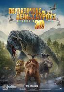 Περπατώντας με τους Δεινόσαυρους
