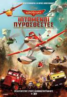 Αεροπλάνα 2: Ιπτάμενοι Πυροσβέστες