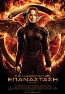 The Hunger Games: Η Επανάσταση - Μέρος 1