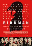 Birdman ή Η Απρόσμενη Αρετή της Αφέλειας