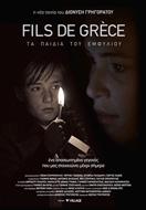 Fils de Grece: Τα Παιδιά του Εμφυλίου