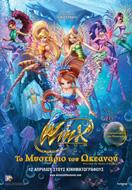 Winx Club: Το Μυστήριο του Ωκεανού